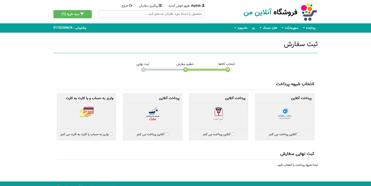 فروشگاه ساز دیمارکت - مراحل ثبت سفارش